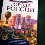 А у нас на Non-Fiction новая книга «Города России»! А у Вас?