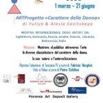 А у нас выставка во Флоренции! А у Вас?