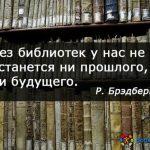 А у нас цифровая Всероссийская библиотечная акция! А у Вас?